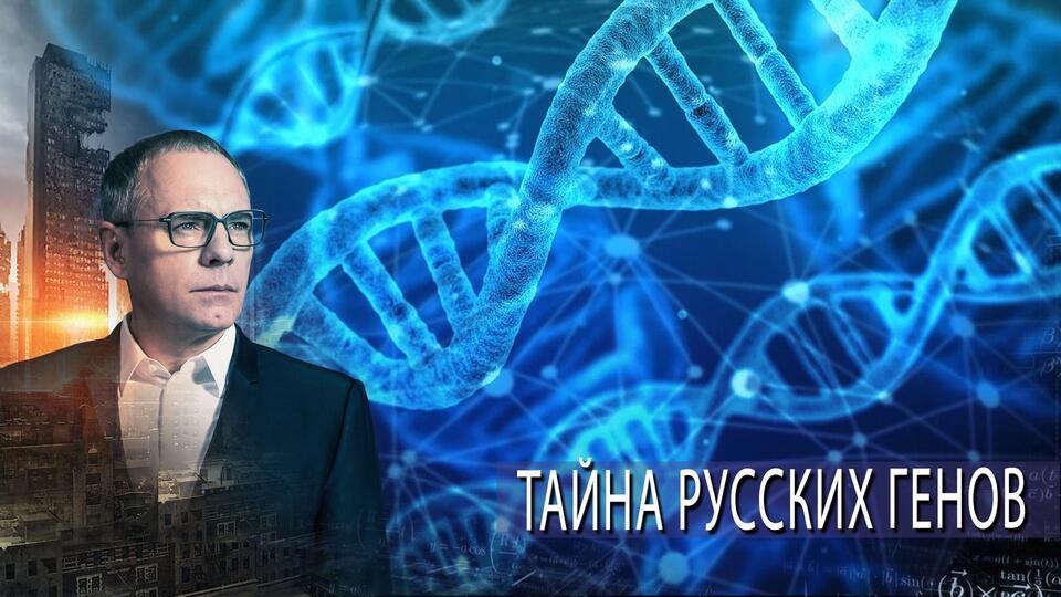 Тайны генов  Самые шокирующие гипотезы с Игорем Прокопенко (06.04.2021).