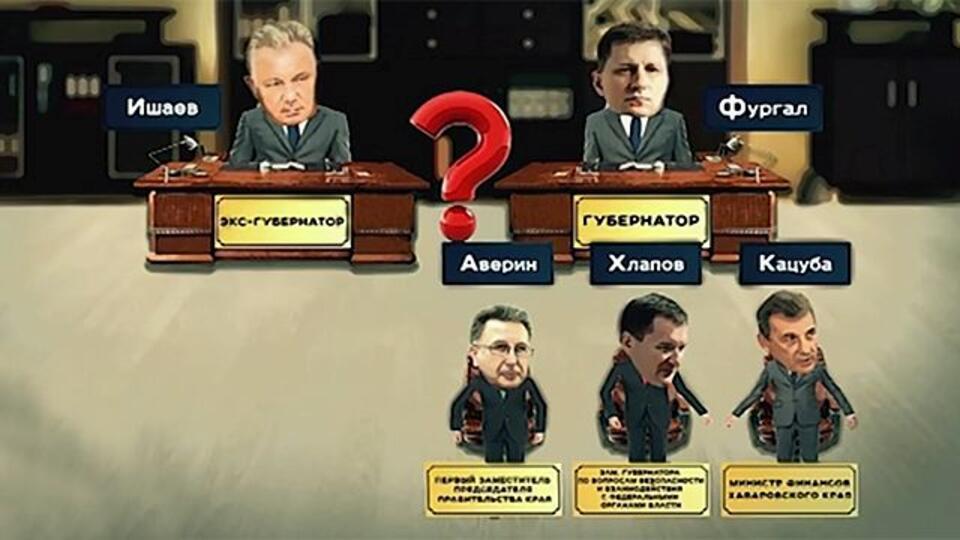 Темное прошлое новых лиц в команде хабаровского губернатора Фургала