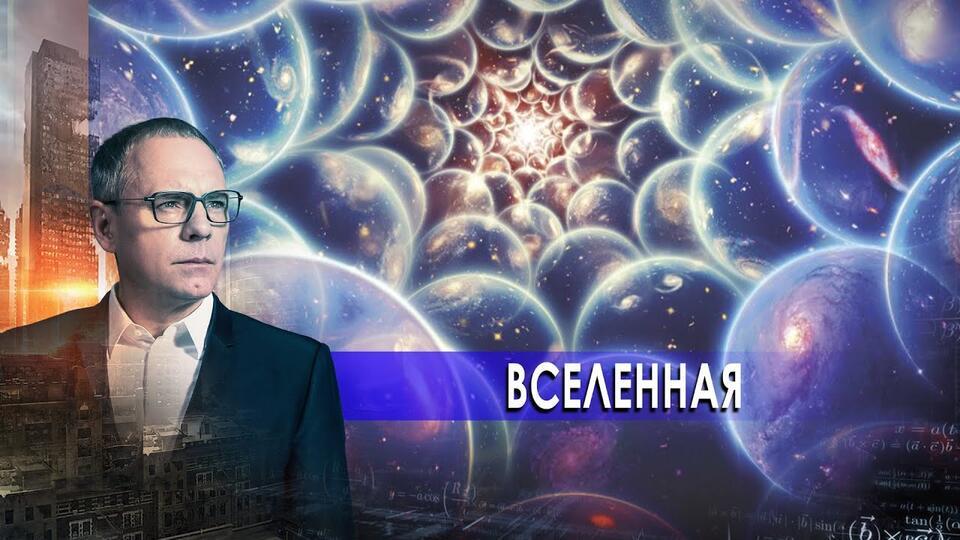 Вселенная. Самые шокирующие гипотезы с Игорем Прокопенко (25.03.2021).