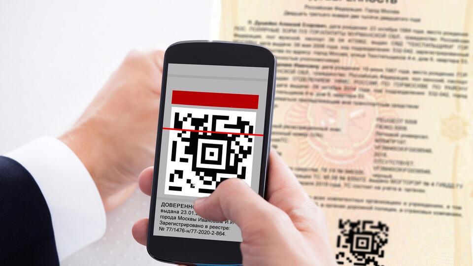 Российские нотариальные документы защитят QR-кодом