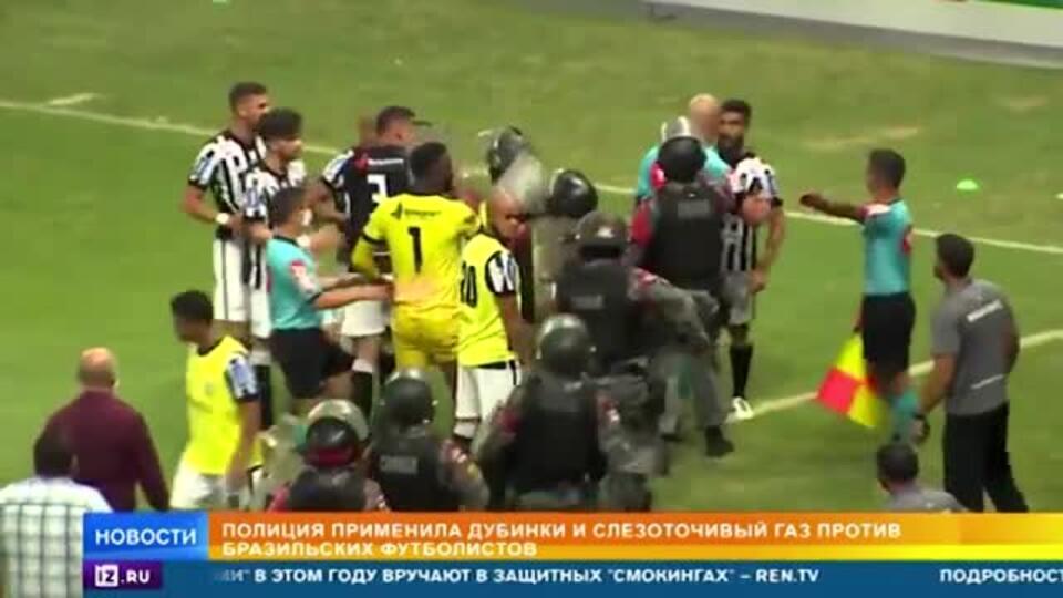 Футбольный матч в Бразилии закончился дракой игроков и полиции