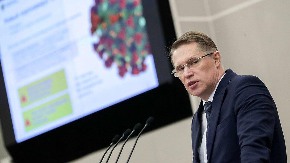 Мурашко оценил масштабы второй волны коронавируса в России