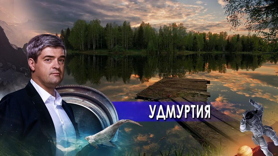 НИИ. Путеводитель. Удмуртия. (16.04.2021).