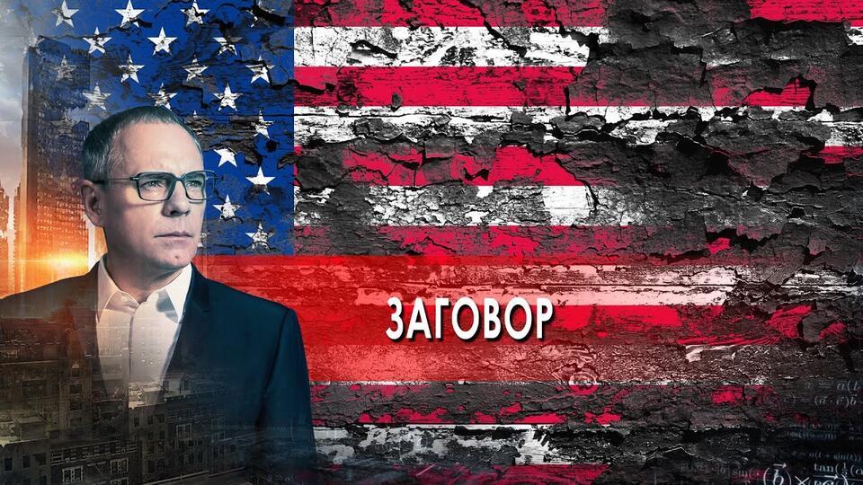 Заговор. Самые шокирующие гипотезы с Игорем Прокопенко (22.09.2021).