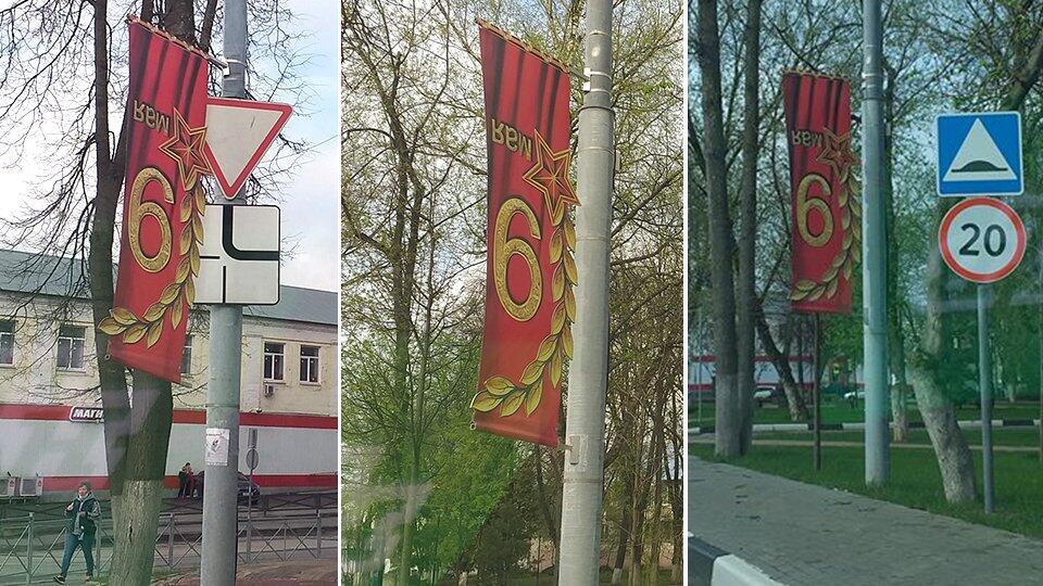 В Сети возмутились перевернутыми флагами ко Дню Победы под Москвой
