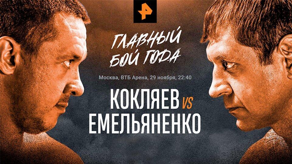 Бой Емельяненко и Кокляева — онлайн трансляция