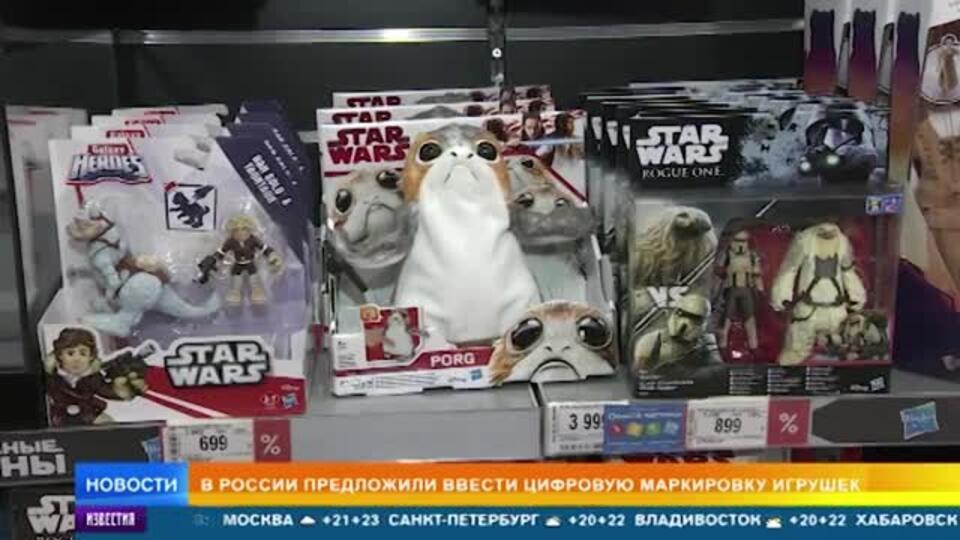 В РФ предложили ввести цифровую маркировку игрушек