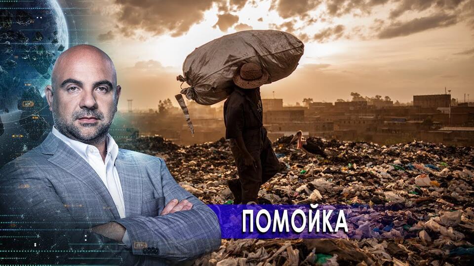 Помойка. Как устроен мир с Тимофеем Баженовым. (02.03.2021)