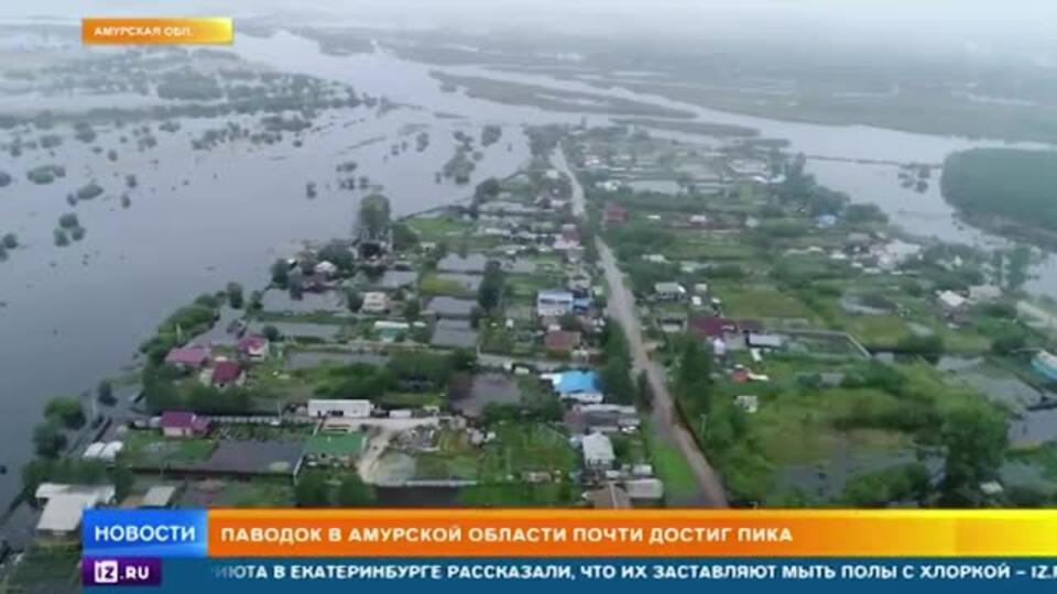 Паводок в Амурской области почти достиг пика
