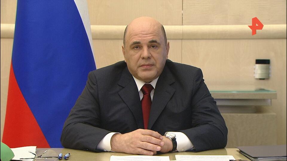Мишустин, поздравляя с Днем России: Вместе преодолеем любые трудности