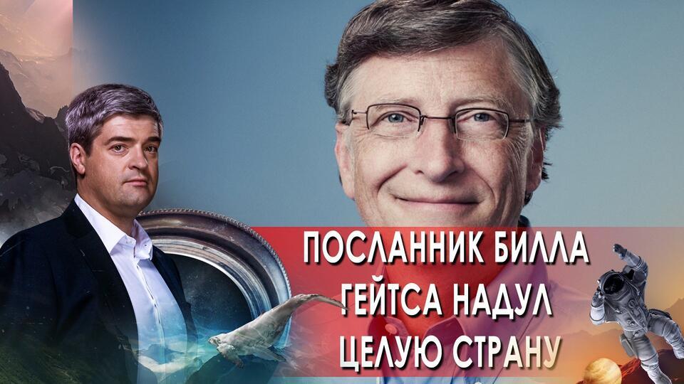 Посланник Билла Гейтса надул целую страну. НИИ РЕН ТВ. (28.06.2021).