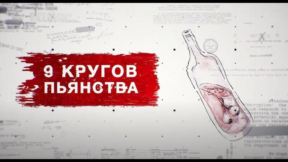 Засекреченные списки. 9 кругов пьянства. (04.08.2021).