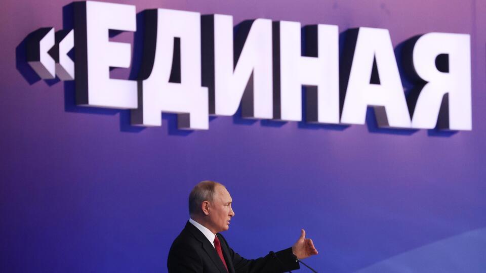 """""""Единая Россия"""" представила программу на предстоящие выборы в Госдуму"""