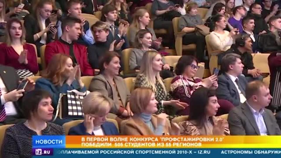 Определены победители проекта Профстажировки 2.0