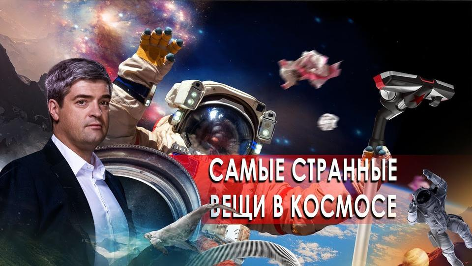 Самые странные вещи в космосе! НИИ РЕН ТВ. (19.02.2021).