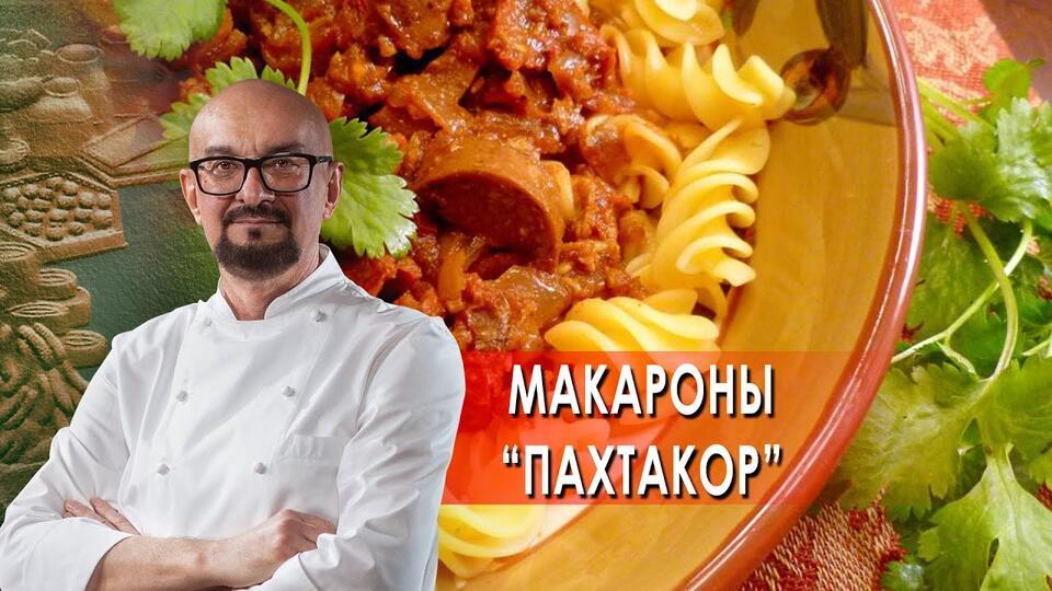 Пахтакор. Сталик Ханкишиев: о вкусной и здоровой пище. (11.09.2021).