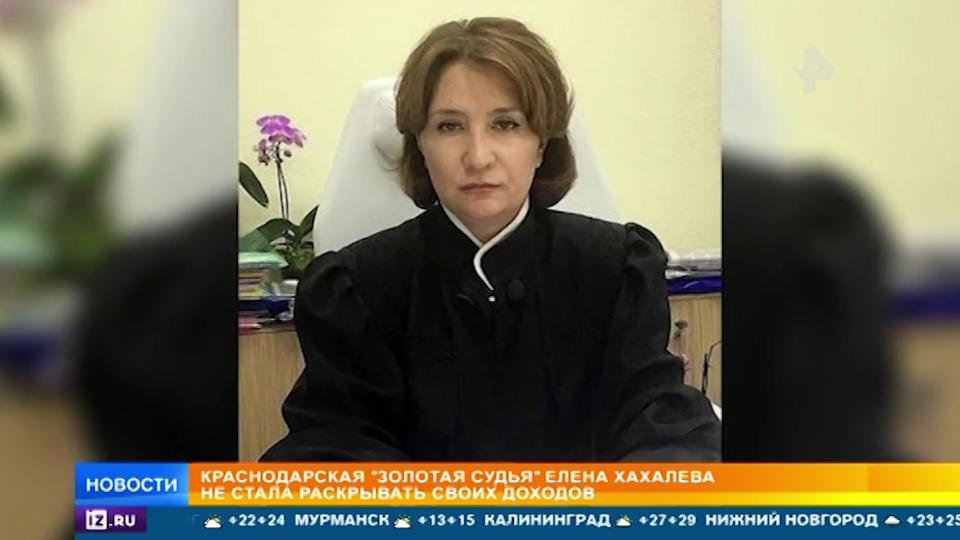 """""""Золотая судья"""" Хахалева не раскрыла своих доходов"""
