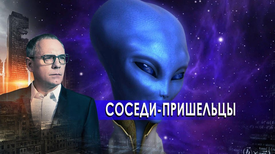 Соседи-пришельцы. Самые шокирующие гипотезы с Игорем Прокопенко (19.03.2021).