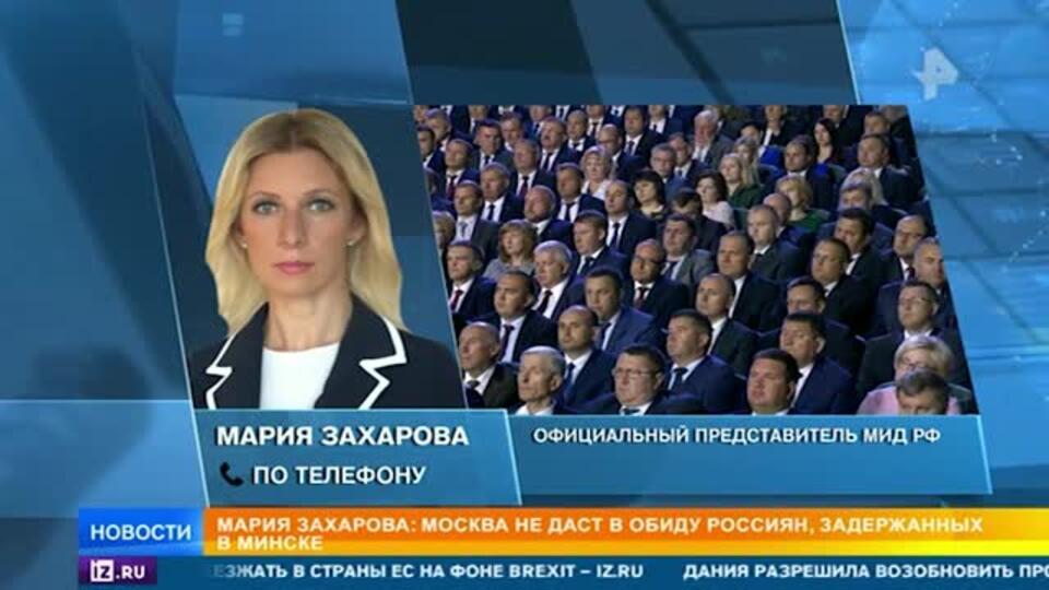 Захарова назвала спектаклем задержание 33 россиян в Белоруссии