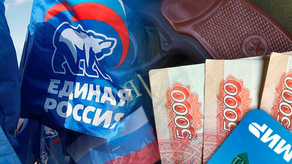 В ЕР прокомментировали начало выплат военным по 15 тысяч рублей