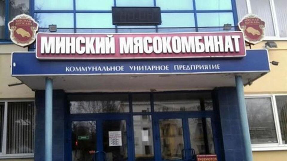 Россельхознадзор ограничил поставки мяса и рыбы с белорусских предприятий