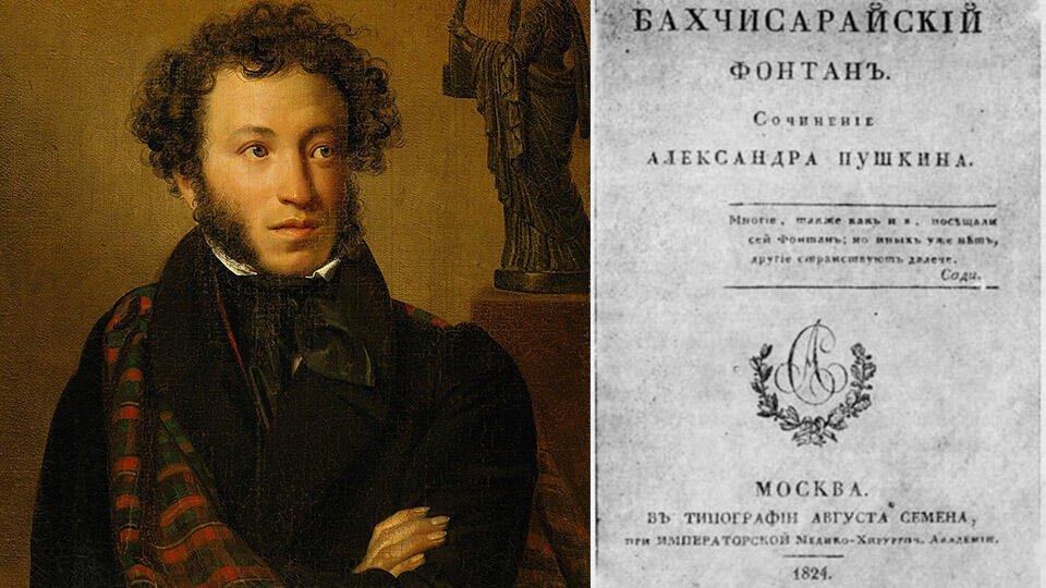 Первое издание поэмы Пушкина выставят на аукцион за 1,8 млн рублей