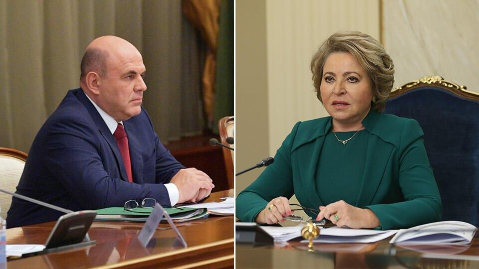 Мишустин и Матвиенко обсудили новый бюджет на трехлетний период