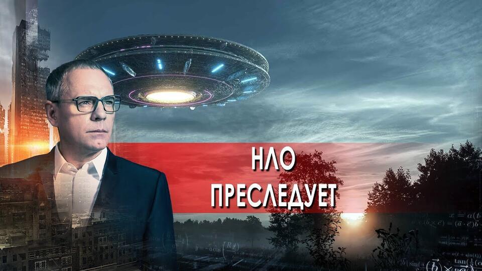 НЛО преследует. Самые шокирующие гипотезы с Игорем Прокопенко (30.09.2021).