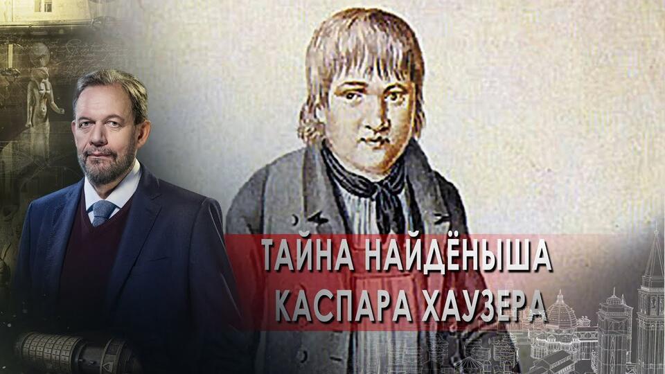 Тайна найдёныша Каспара Хаузера  Пить или не пить Неизвестная история (06.09.2021).