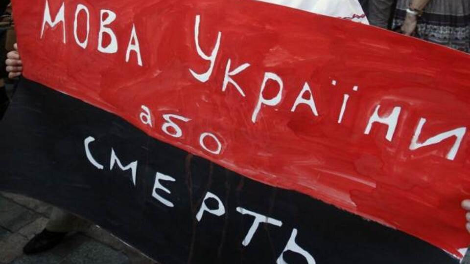 Картинки по запросу украина русский язык