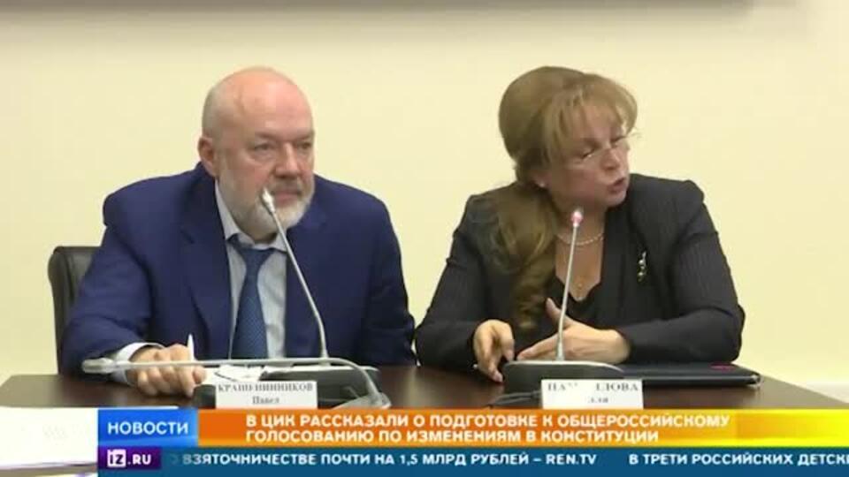 Памфилова рассказала о подготовке к общероссийскому голосованию