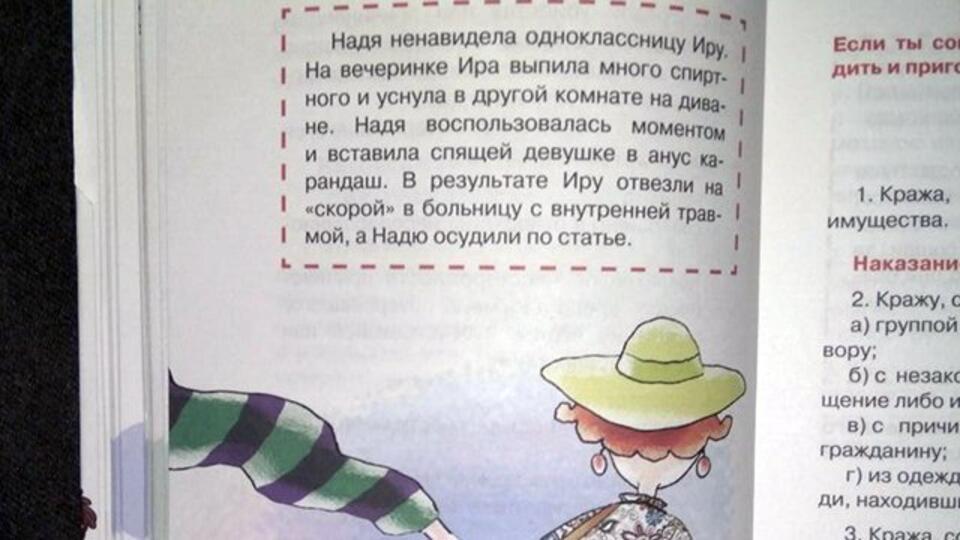 лесбийского