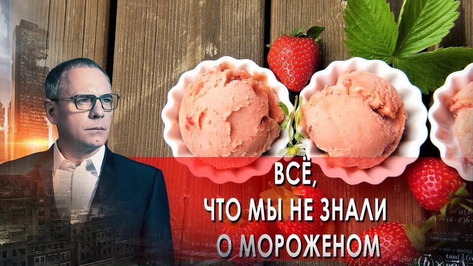 Всё, что мы не знали о мороженом. Самые шокирующие гипотезы с Игорем Прокопенко (8.09.2021).