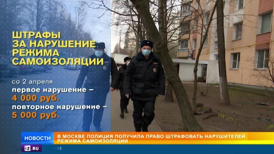 Полиция Москвы теперь может штрафовать нарушителей самоизоляции