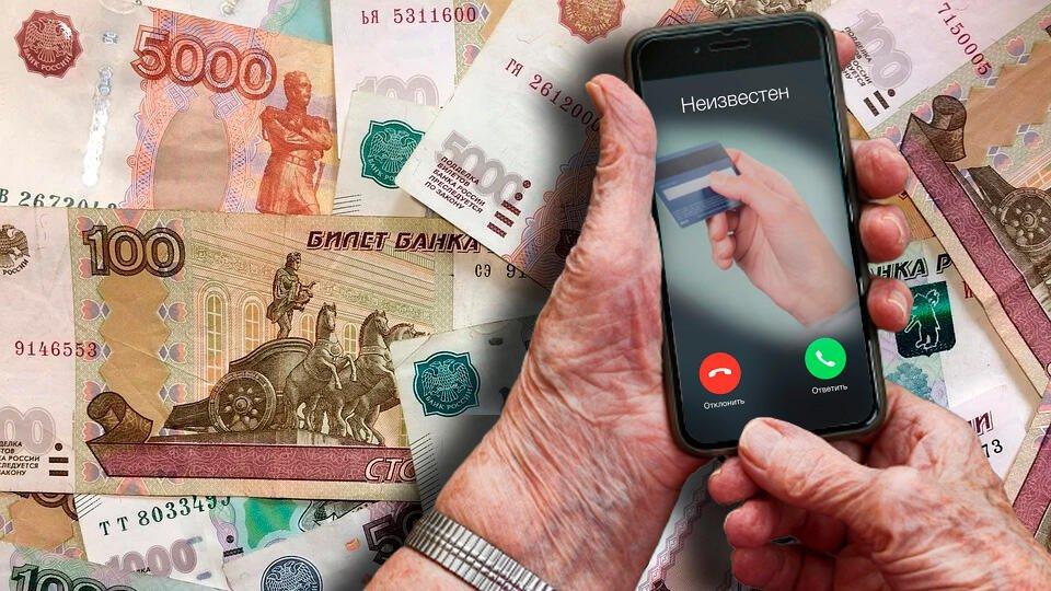 Телефонные мошенники украли у 89-летней пенсионерки 869 тысяч рублей