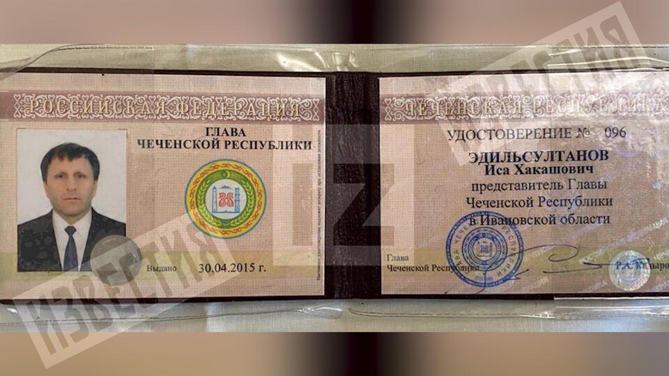 Дело представителя из Чечни могут связать с ОПГ, орудовавшей в Иванове