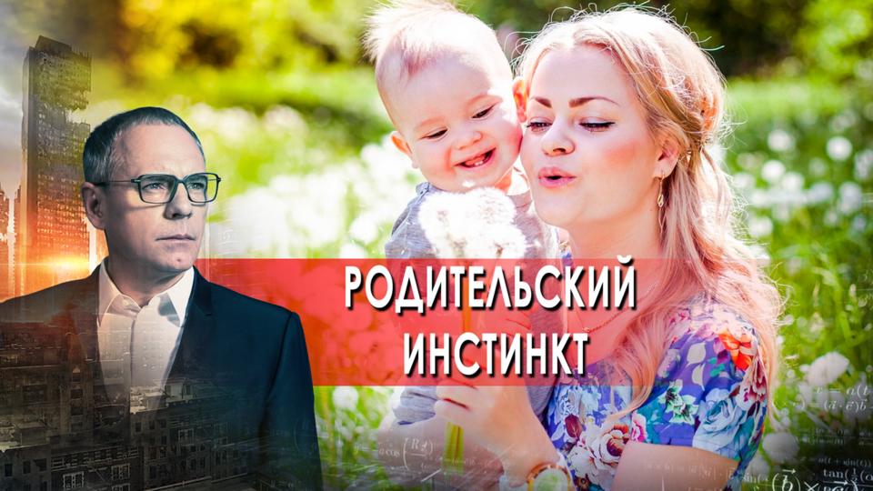 Родительский инстинкт. Самые шокирующие гипотезы с Игорем Прокопенко (12.10.2021).
