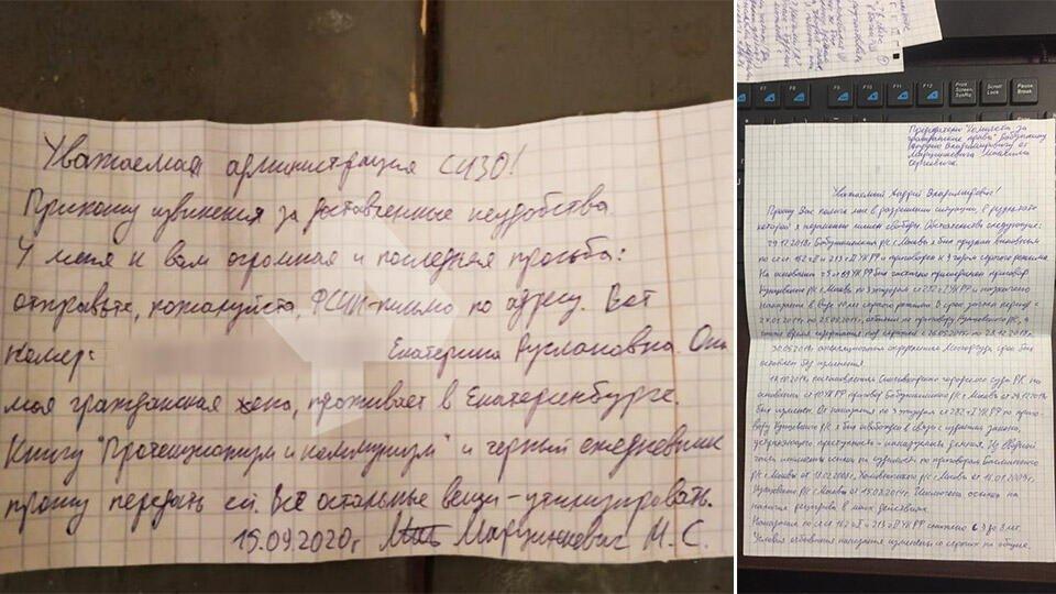 Предсмертную записку Тесака сравнили с его старым письмом