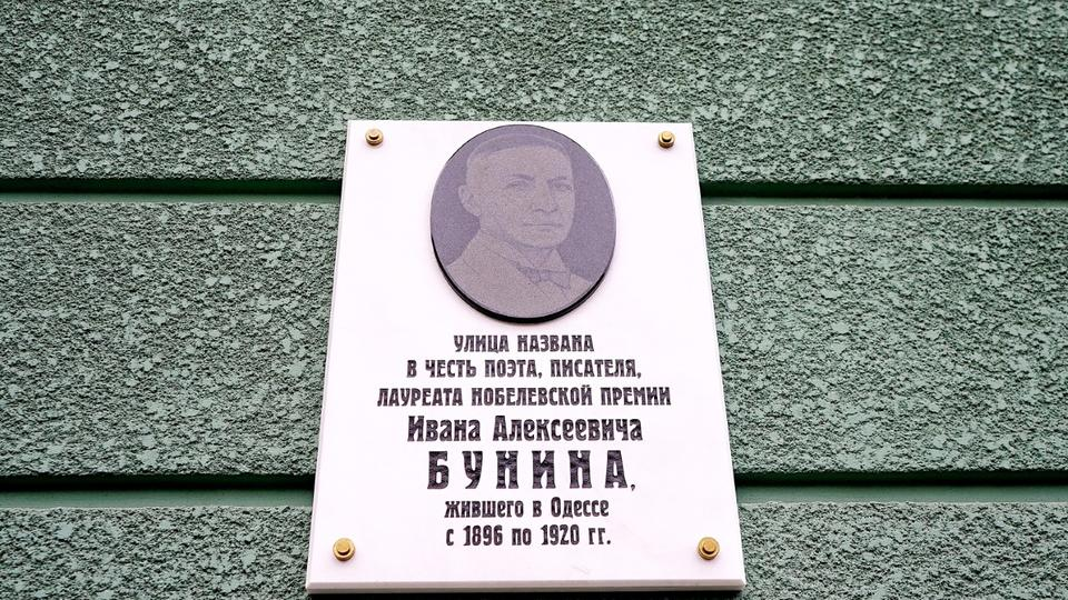 В Одессе сносят дом, где жил писатель Иван Бунин