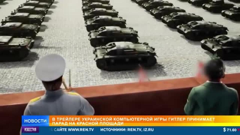 В украинской игре с победой Гитлера увидели пропаганду фашизма