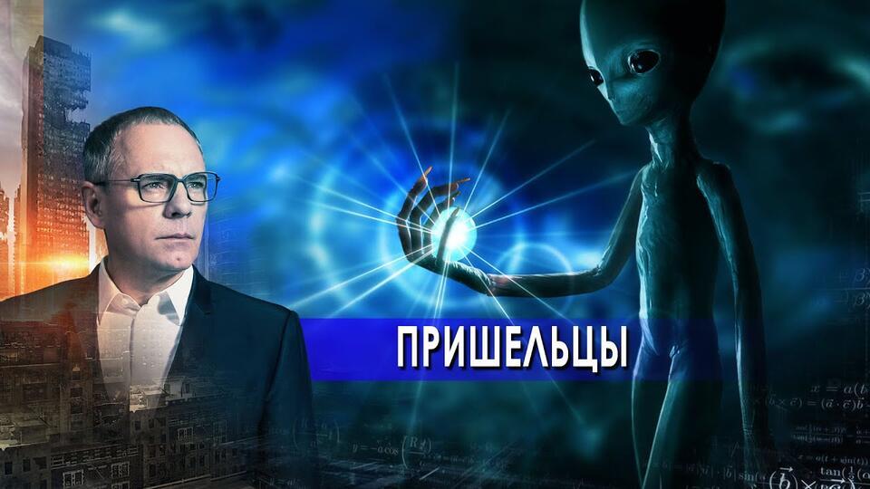 Пришельцы. Самые шокирующие гипотезы с Игорем Прокопенко (31.03.2021).