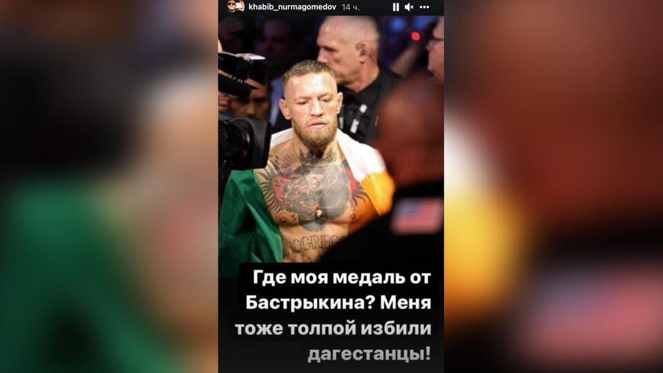 Избитый пассажир метро Москвы оценил шутку Нурмагомедова