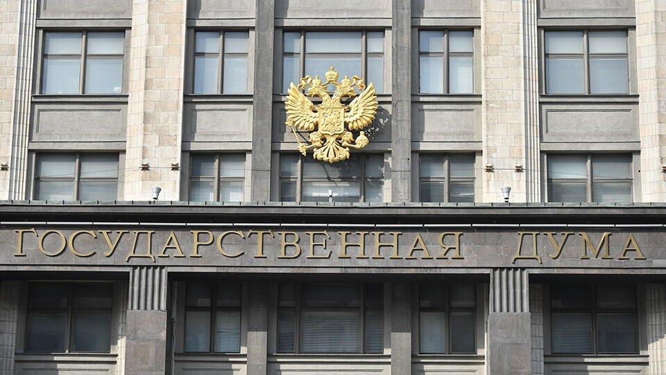 В Госдуме оценили предложение депутата Рады переименовать Россию