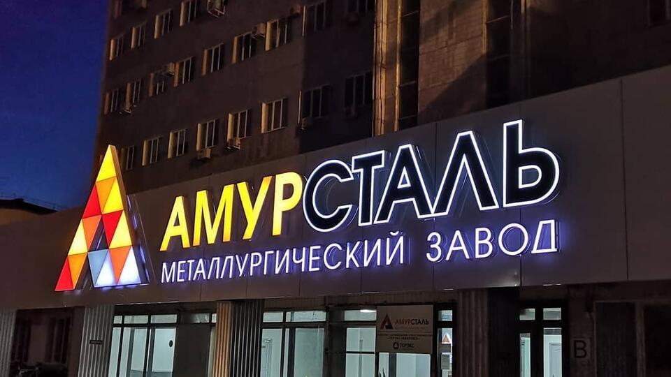 """Дело на экс-руководство """"Амурстали"""" возбудили по заявлению владельца"""