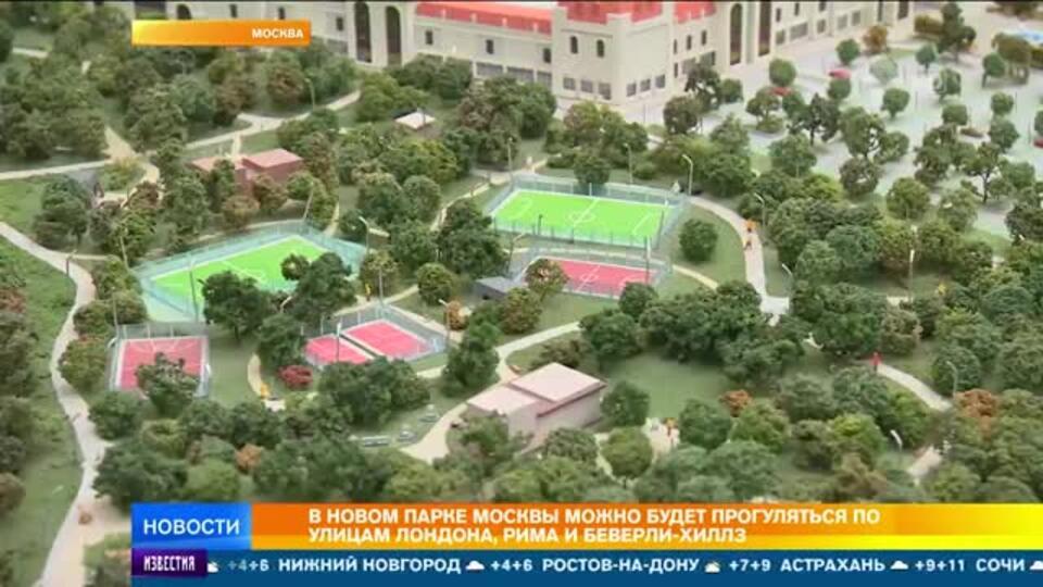 Путин пообщался с детьми в парке «Остров мечты»