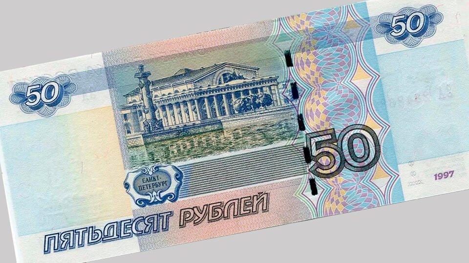 пытается пятьдесят рублей купюра что изображено апартаментах была