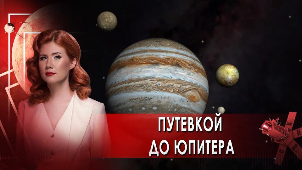 Путевкой до Юпитера. Тайны Чапман. (12.04.2021).