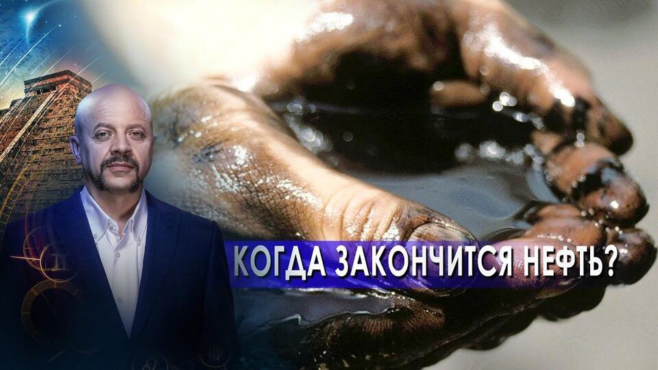 Когда закончится нефть  Загадки человечества с Олегом Шишкиным (24.06.2021).