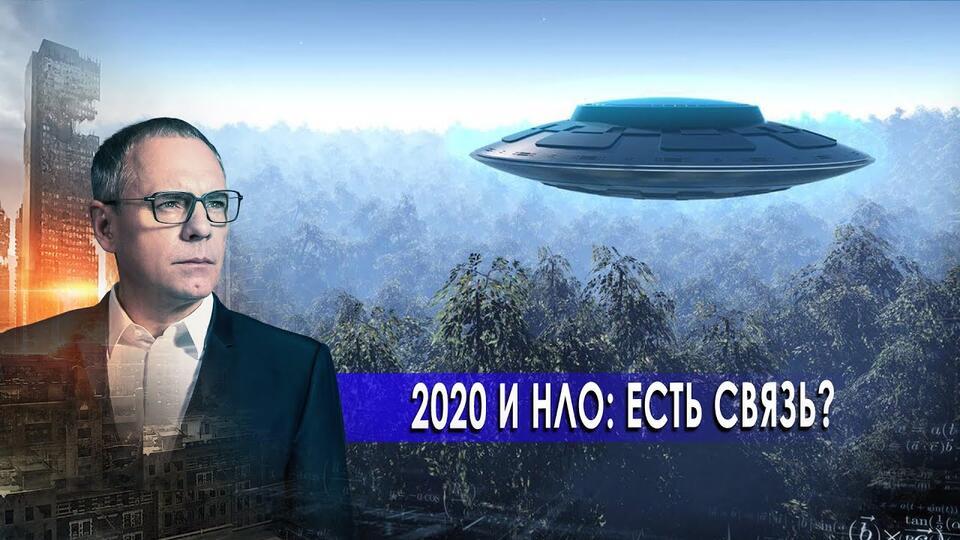 НЛО и 2020: есть ли связь? Самые шокирующие гипотезы с Игорем Прокопенко (13.11.2020).