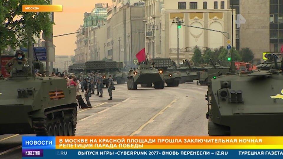 На Красной площади прошла последняя ночная репетиция парада Победы